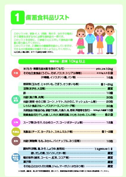 農水省備蓄ガイドリスト.jpg