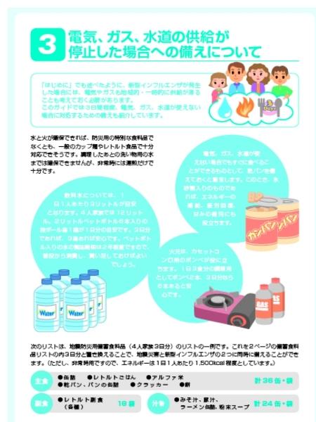 震災対応備蓄農水省リスト.jpg